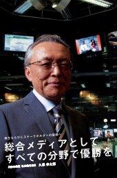 株主ならびにステークホルダーの皆様へ(1.2MB/8ページ) - 日本テレビ ...