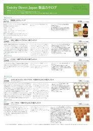 Unicity Direct Japan 製品カタログ