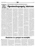 δυο οι επιλογες για τους εργαζομενους - Page 3