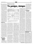 δυο οι επιλογες για τους εργαζομενους - Page 5