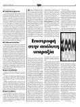 δυο οι επιλογες για τους εργαζομενους - Page 7