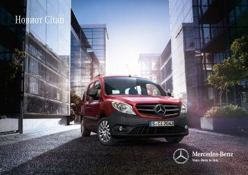 The new Citan - Mercedes-Benz Македонија