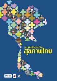 ระบบหลักประกันสุขภาพไทย - Hfocus เจาะลึกระบบสุขภาพ