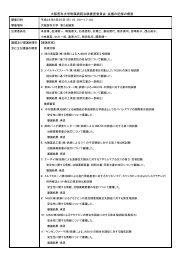 2012年6月 会議の記録の概要 - 大阪医科大学