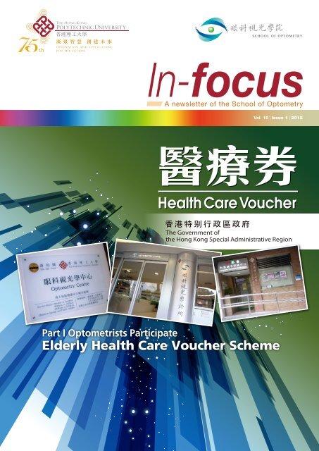 醫療券 - The Hong Kong Polytechnic University