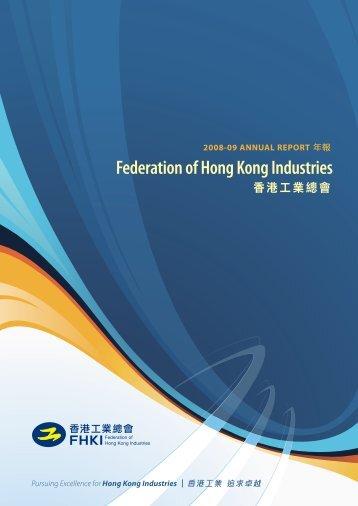 香港工業總會年報2008-09