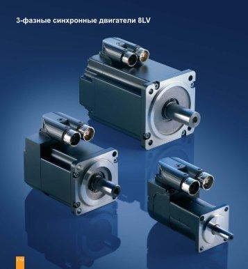 3-фазные синхронные двигатели 8LV