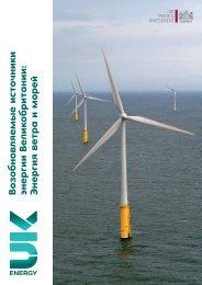 Возобновляемые источники энергии Великобритании: Энергия ...