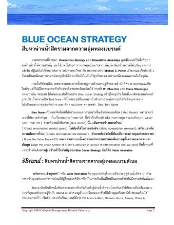 lg blue ocean strategy Blue ocean strategy is a marketing theory in which a business enters a market that has little or no competition the strategy focuses on moving away from an existing market and seaching for new markets specifically, these new markets give a company a very high competitive advantage as well as low price/cost pressure.