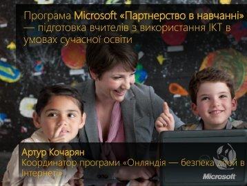 Програма Microsoft «Партнерство в навчанні» — підготовка ...