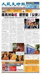 血債幫侵真相點警方縱容不作為反誣法輪功學員 - 香港大紀元