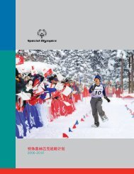 Chinese (PDF) - Special Olympics