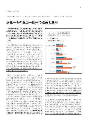 危機からの脱出-欧州の成長と雇用 - Fes-japan.org
