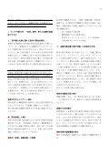 危機からの脱出-欧州の成長と雇用 - Fes-japan.org - Page 2
