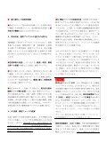 危機からの脱出-欧州の成長と雇用 - Fes-japan.org - Page 3