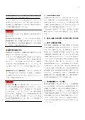 危機からの脱出-欧州の成長と雇用 - Fes-japan.org - Page 4