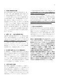 危機からの脱出-欧州の成長と雇用 - Fes-japan.org - Page 5