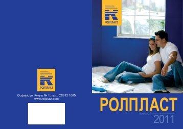 Софија ул. Кукуш № 1, тел.: 02/812 1000 , www.rollplast.com