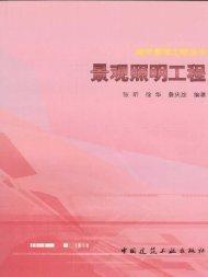 Untitled - China Architecture & Building Press - 中国建筑工业出版社