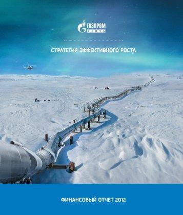 Финансовый отчет 2012 - Инвесторам - Газпром нефть