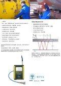 信固4 通用型 - Cygnus Instruments - Page 2