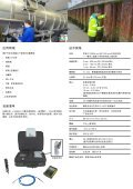 信固4 通用型 - Cygnus Instruments - Page 3