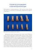 Применение клапанной бронхоблокации при ... - Medlung - Page 6