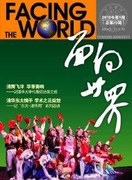 面向世界2010年第一期 - 清华大学