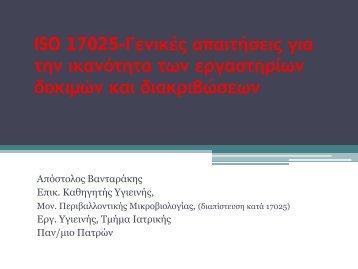 17025-Γενικές απαιτήσεις για την ικανότητα των εργαστηρίων ...