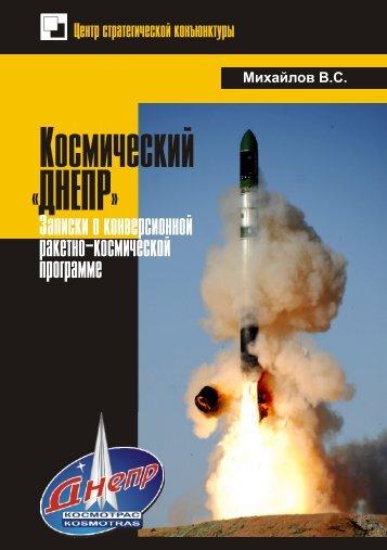 book-mikhailov-space-dnepr-2015