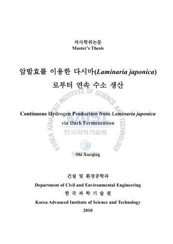 암발효를 이용한 다시마 (Laminaria japonica) - 한국과학기술원 도서관