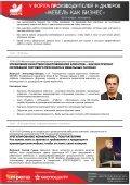 ПРЕДВАРИТЕЛЬНАЯ ПРОГРАММА* 20 ноября 2012, вторник ... - Page 6