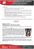 ПРЕДВАРИТЕЛЬНАЯ ПРОГРАММА* 20 ноября 2012, вторник ... - Page 7