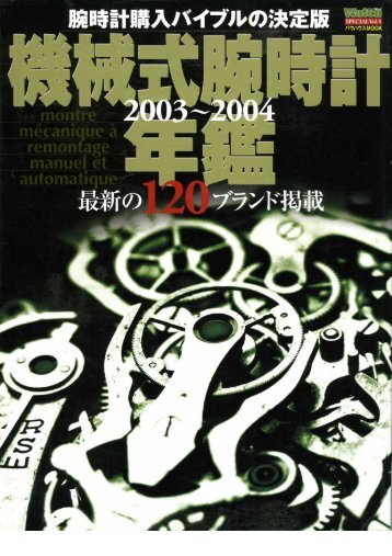 Japan Watch - Haldimann Horology