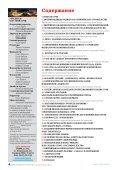 №7(15) - Огни Большого Сочи для всех - Page 4