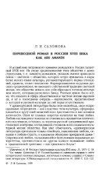 л и. сазонова переводной роман в россии xviii века как ars amandi