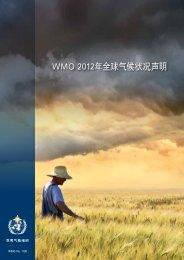 WMO 2012年全球气候状况声明 - E-Library - WMO