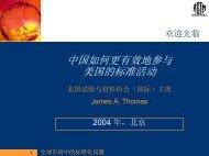 中国如何更有效地参与美国的标准活动 - Market Access and ...