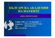приложни изследвания - Българска Академия на науките