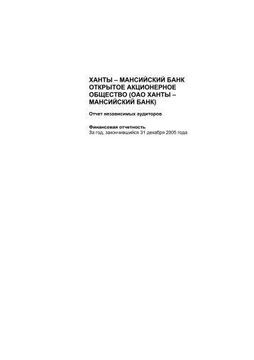 ханты – мансийский банк открытое акционерное общество (оао