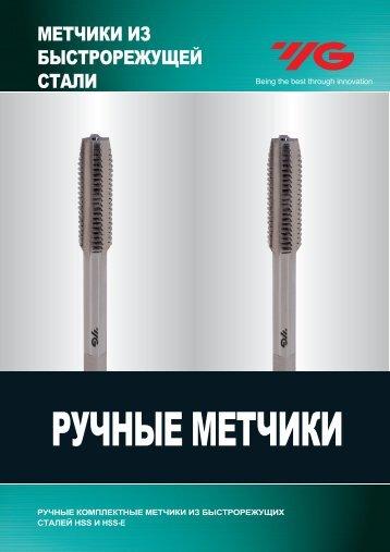 МЕТЧИКИ ИЗ БЫСТРОРЕЖУЩЕЙ СТАЛИ - Главная s-t-group