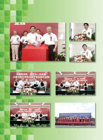 共建中国科学院北京怀柔科教产业园 - 中国科学院北京分院