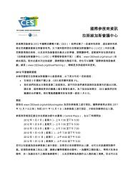 Traditional Chinese International Exhibitor Information Packet