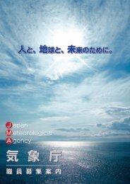 職員募集案内パンフレット[PDF形式:約9MB] - 気象庁