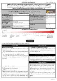 สาระสำคัญของกองทุน - Krungsri Asset Management Co., Ltd. - บริษัท ...