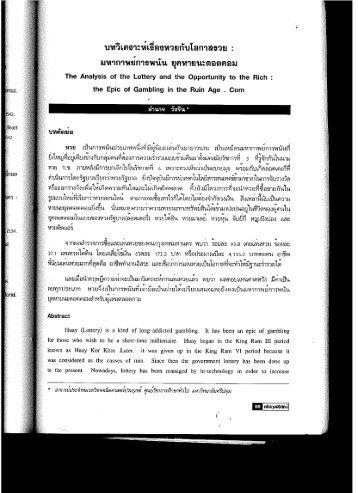 Page 1 Page 2 Page 3 ห่.ข. 1ป็นอีกาิ 36 ด้ว ลอกเเบบมาจากจีนของเดิม ...