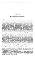 Жанр севернорусских житий - ИРЛИ РАН