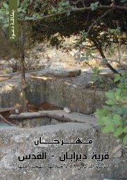 ﻗﺮﻳﺔ دﻳﺮاﺑـﺎن - اﻟﻘﺪس - Palestine Remembered