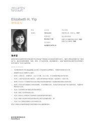 Elizabeth H. Yip