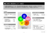 現在の取り組み(PDF) - 山形県工業技術センター